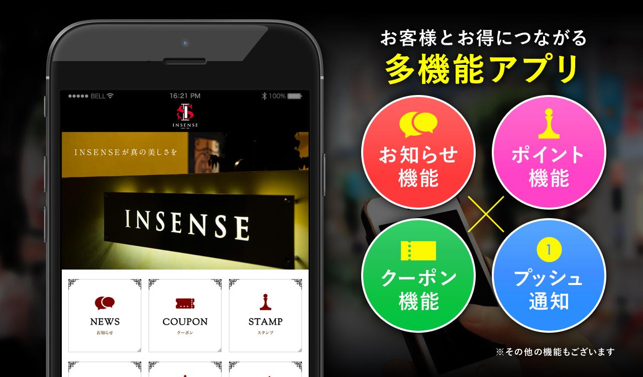 スマートフォンアプリ「smart+(スマートプラス)」